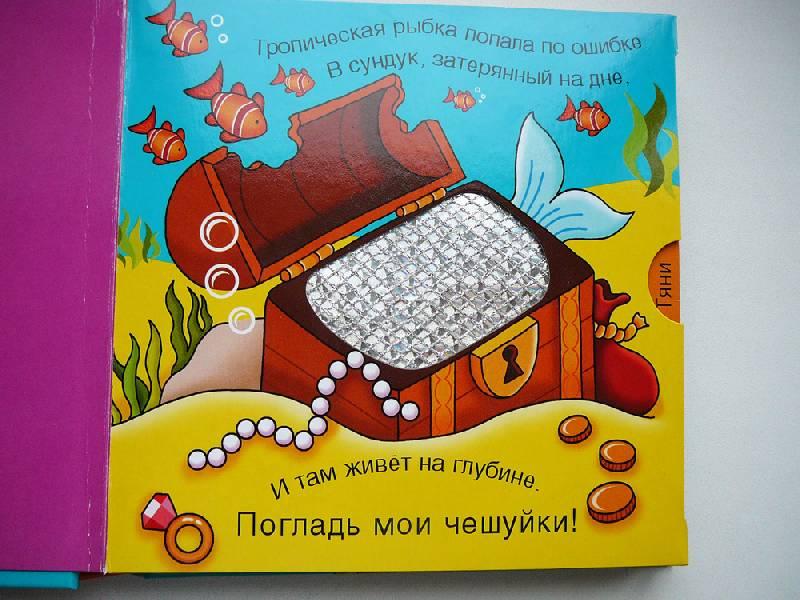 Иллюстрация 1 из 4 для Под водой | Лабиринт - книги. Источник: Анна Ванна