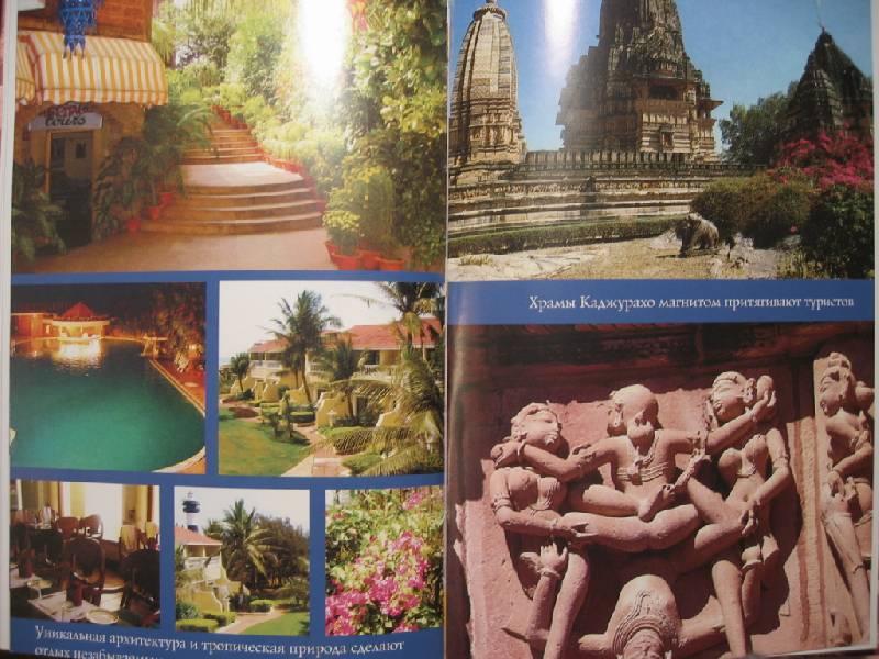 Иллюстрация 1 из 4 для Индия. Гоа. Древние храмы и золото пляжей - Потабенко, Гусева   Лабиринт - книги. Источник: khmoscow