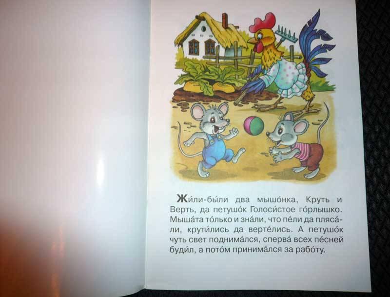 Иллюстрация 1 из 2 для Колосок   Лабиринт - книги. Источник: Кнопа2