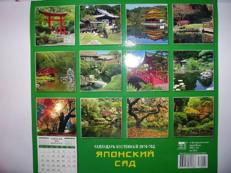 Иллюстрация 1 из 2 для Календарь. 2010 год. Японский сад (70922) | Лабиринт - сувениры. Источник: Tiger.