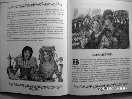 Иллюстрация 1 из 21 для Большая книга волшебных сказок   Лабиринт - книги. Источник: star