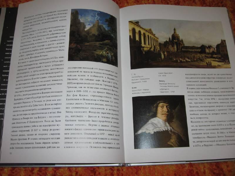 Иллюстрация 1 из 6 для Эрмитаж. Санкт-Петербург | Лабиринт - книги. Источник: Indol
