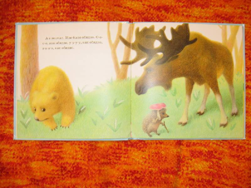 Иллюстрация 1 из 6 для Дневник медвежонка - Геннадий Цыферов | Лабиринт - книги. Источник: Indol