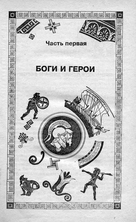 Иллюстрация 1 из 6 для Легенды и мифы Древней Греции - Николай Кун | Лабиринт - книги. Источник: * Ольга *
