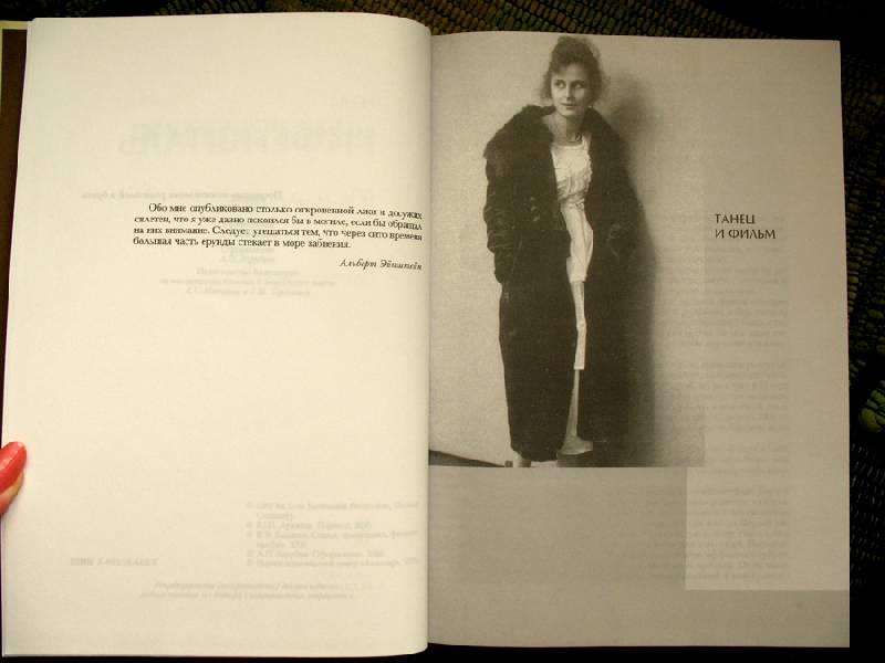 Иллюстрация 1 из 11 для Мемуары - Лени Рифеншталь | Лабиринт - книги. Источник: Angostura