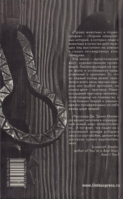 Иллюстрация 1 из 3 для Права животных и порнография - Эрик Миллер | Лабиринт - книги. Источник: enotniydrug