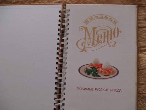 Иллюстрация 1 из 15 для Любимые русские блюда   Лабиринт - книги. Источник: Cовушка