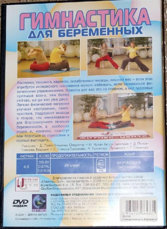 Иллюстрация 1 из 4 для Гимнастика для беременных (DVD) - Денис Попов-Толмачев | Лабиринт - видео. Источник: Годовёнок