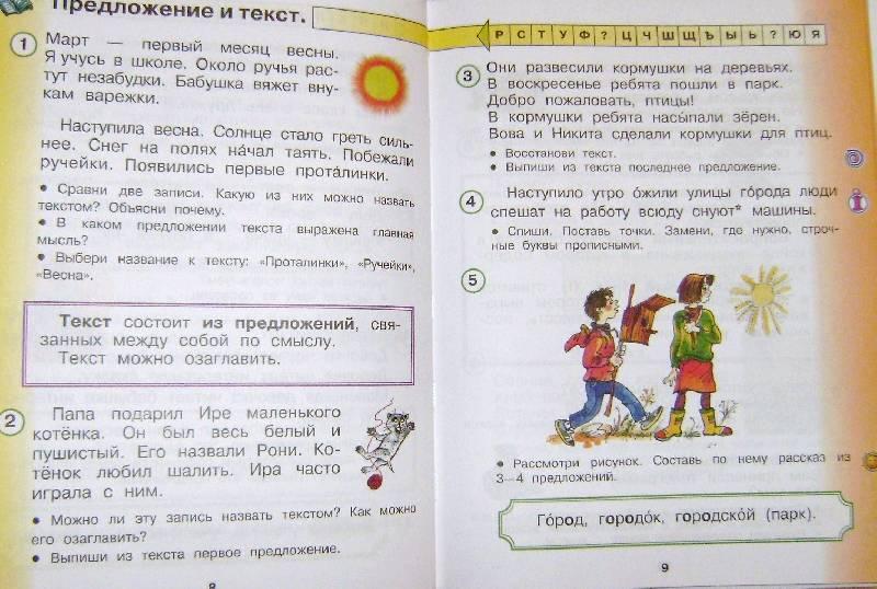 андрианова русский учебник класс язык по гдз илюхина 1