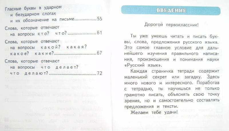 По языку тетради 2 рабочей решебник по курникова русскому класс