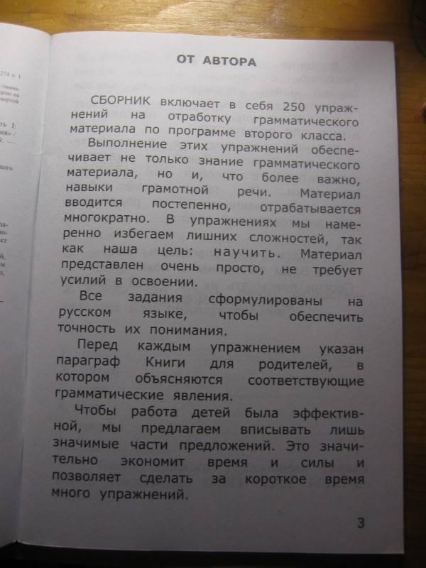 класс учебнику 2 гдз барашкова к верещагиной грамматика