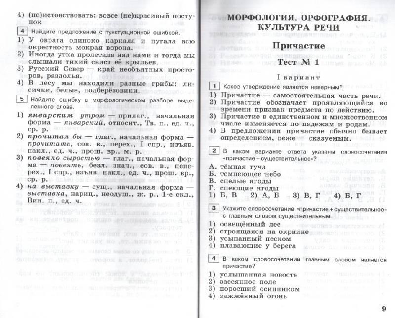 Тесты для 7 класса по русскому языку богданова