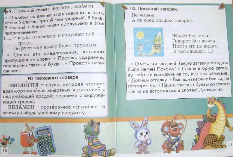 По русскому язику уроки) бунеев пронина бунеева решебник (первые