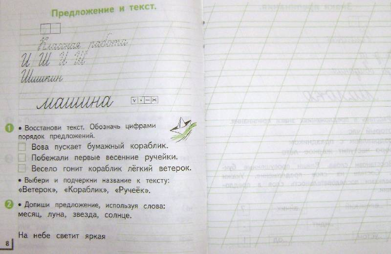 андрианова русский язык 1 класс рабочая тетрадь