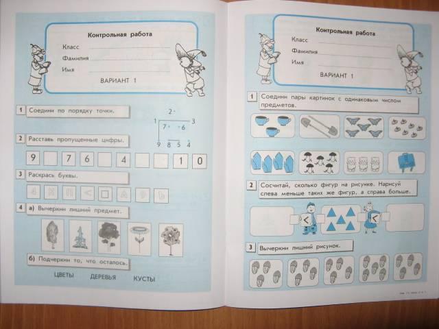 Информатика в играх и задачах горячих волкова горина 1 класс фото учебника