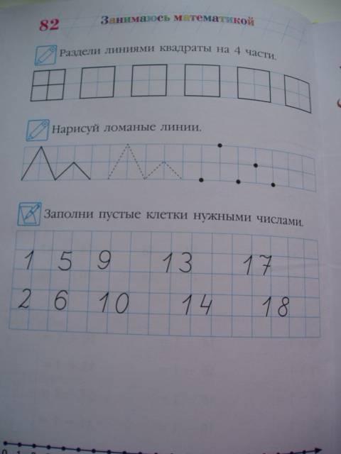 решебник для 6-7 занимаюсь детей математикой лет