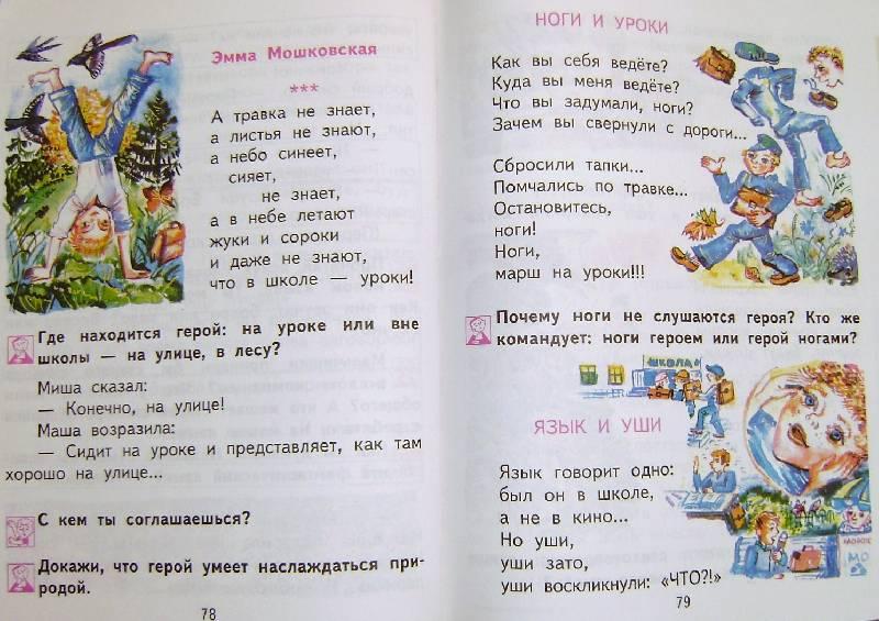 Литературное чтение 2 класс свиридова чуракова две части