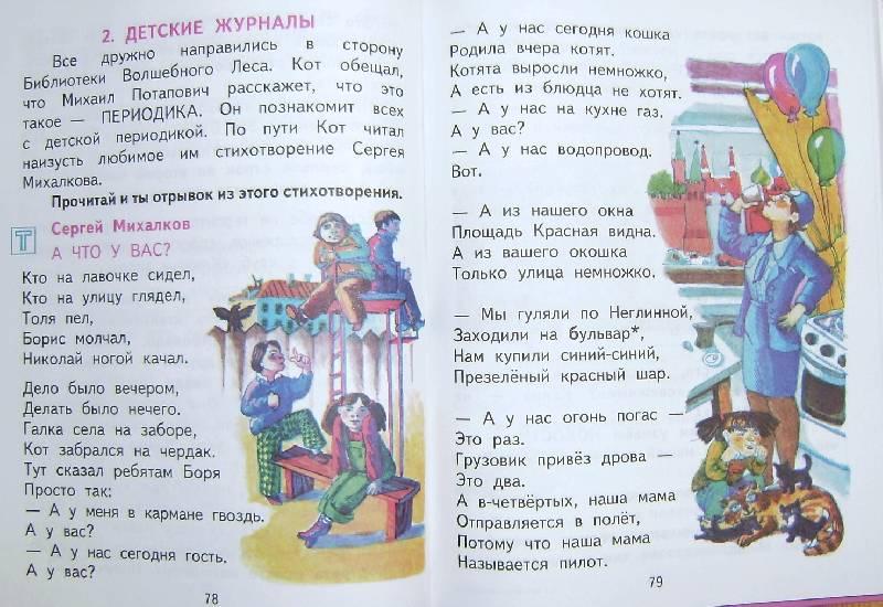 Учебник н а чуракова 2 класс