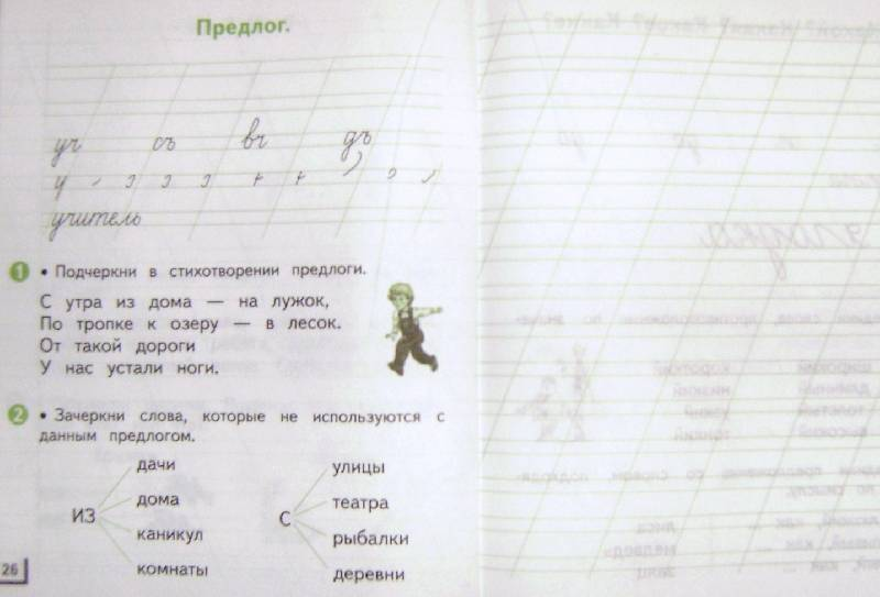 русскому т. класс андрианова решебник м языку по 1