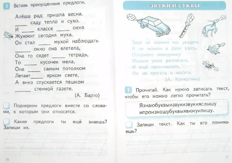 По 2 по рабочей решебник класс курникова языку тетради русскому