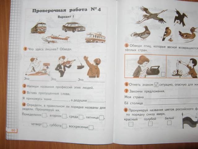 Класса ивченкова 2 часть рабочая окружающему по 2 миру тетрадь гдз