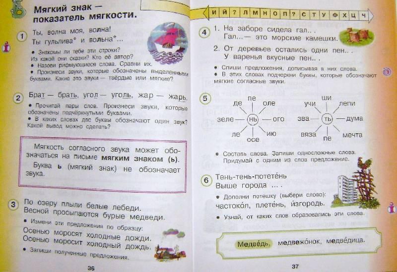 илюхина русскому класс решебник по языку 1
