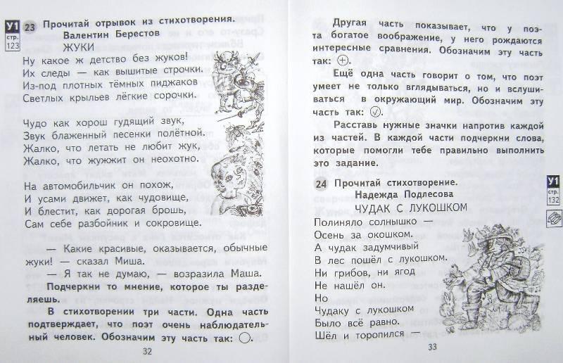 О.в.малаховская литературное чтение 2 класс 2 часть решебник
