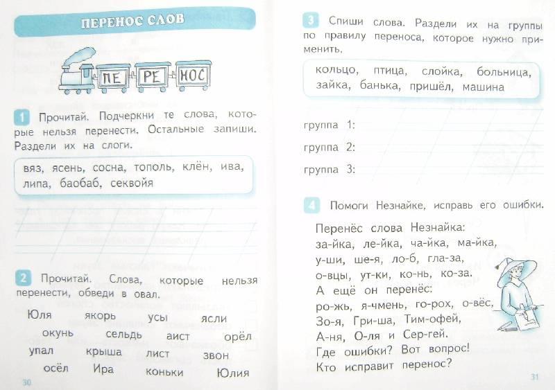 рамзаева 1 класс русский рабочая тетрадь