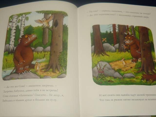 Иллюстрация 59 из 137 для Груффало - Джулия Дональдсон | Лабиринт - книги. Источник: Ромашка:-)