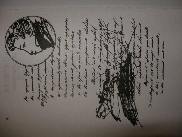 Иллюстрация 1 из 5 для т1: Стихотворения. Поэмы. Сказки - Александр Пушкин   Лабиринт - книги. Источник: Пащенко Ольга Юрьевна