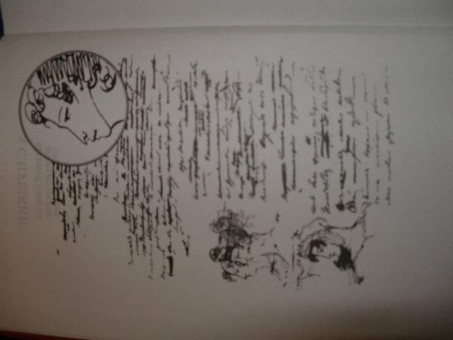 Иллюстрация 1 из 2 для т2: Евгений Онегин. Драматические произведения - Александр Пушкин | Лабиринт - книги. Источник: Пащенко Ольга Юрьевна