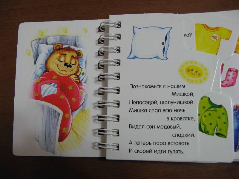 Иллюстрация 1 из 12 для Прогулка. Первые шаги - Юлия Каспарова | Лабиринт - книги. Источник: Каприза