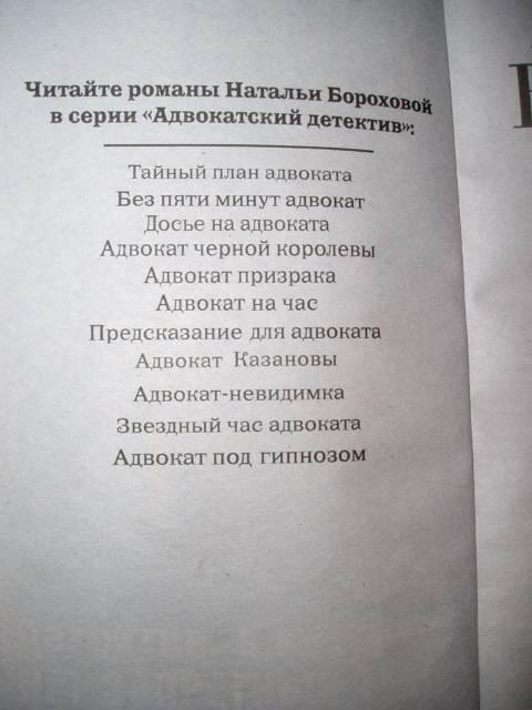Иллюстрация 1 из 5 для Адвокат под гипнозом - Наталья Борохова | Лабиринт - книги. Источник: Стич