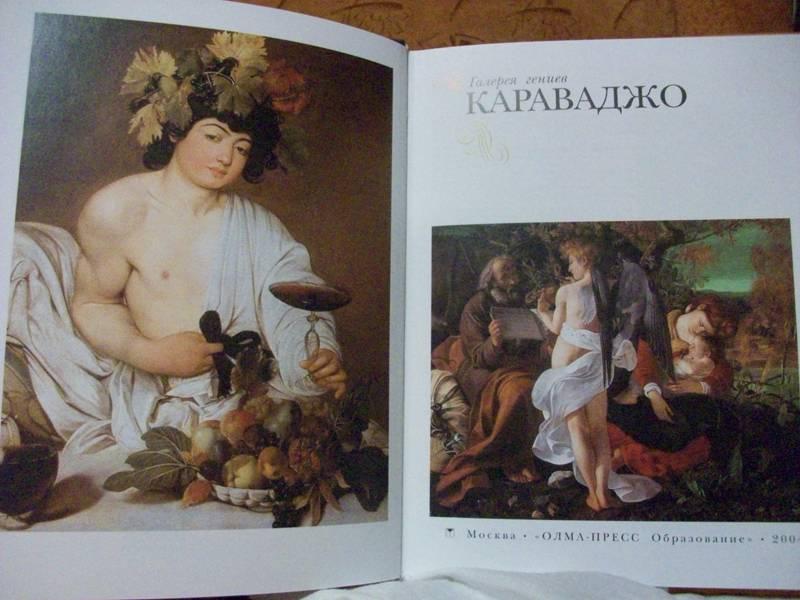 Иллюстрация 1 из 14 для Караваджо - Евгений Яйленко | Лабиринт - книги. Источник: Иванна
