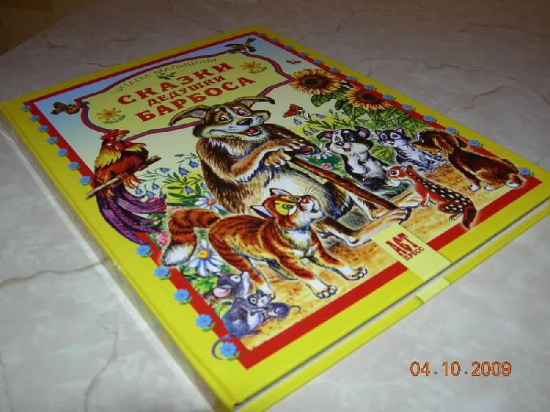 Иллюстрация 1 из 53 для Сказки дедушки Барбоса | Лабиринт - книги. Источник: Соловей