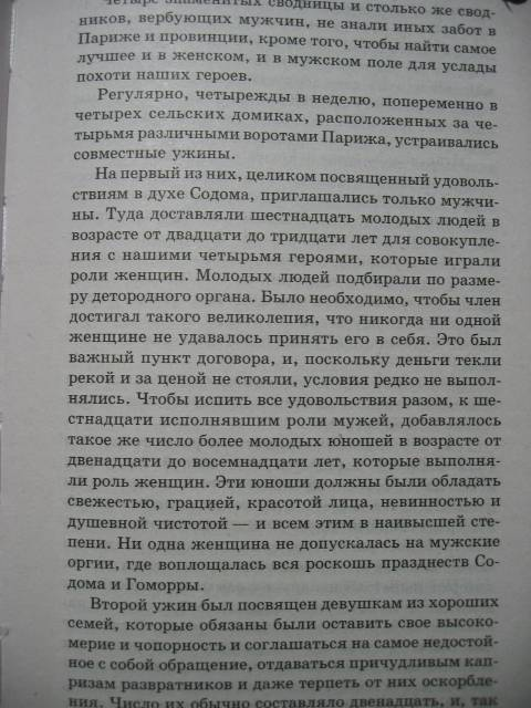 Иллюстрация 1 из 6 для 120 дней Содома. Порочная книга для взрослых - Маркиз де Сад | Лабиринт - книги. Источник: khmoscow