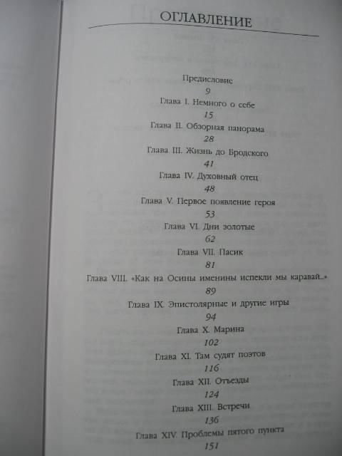 Иллюстрация 1 из 9 для Бродский: Ося, Иосиф, Joseph - Людмила Штерн   Лабиринт - книги. Источник: khmoscow