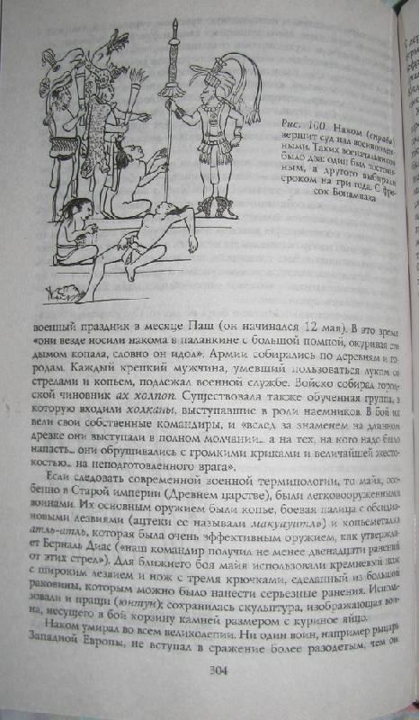 Иллюстрация 1 из 6 для Ацтеки, майя, инки. Великие царства древней Америки - Виктор Хаген | Лабиринт - книги. Источник: muss