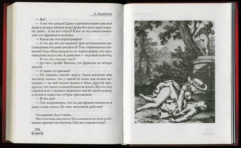 Иллюстрация 1 из 15 для Обольщение. Гнев Диониса - Евдокия Нагродская | Лабиринт - книги. Источник: * Ольга *