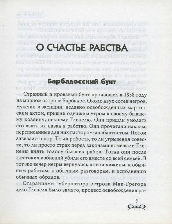 Иллюстрация 1 из 6 для История О - Полин Реаж | Лабиринт - книги. Источник: * Ольга *
