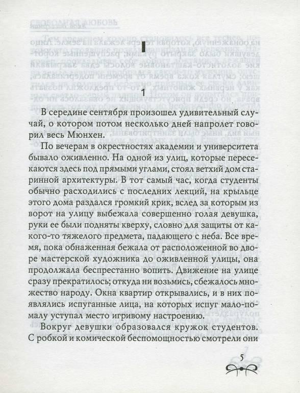 Иллюстрация 1 из 6 для Свободная любовь - Яков Вассерман | Лабиринт - книги. Источник: * Ольга *