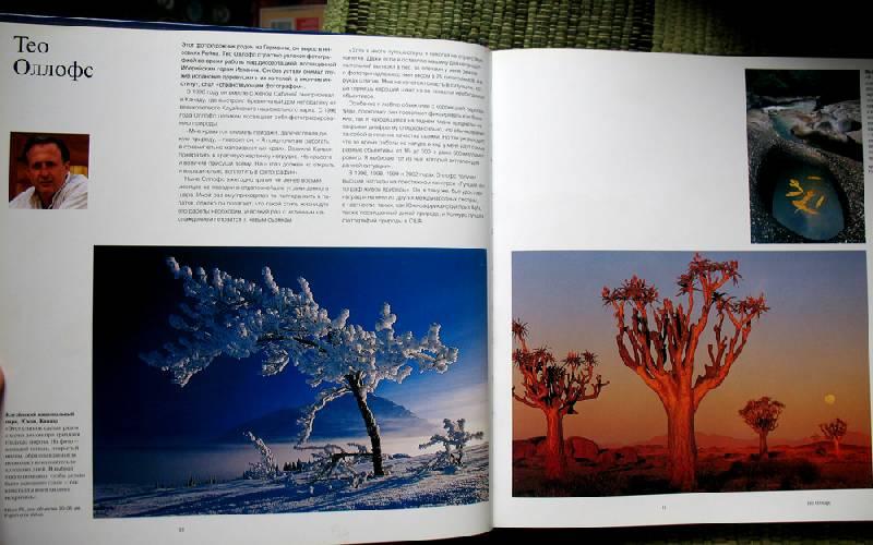 Иллюстрация 1 из 30 для Лучшие фотографы мира и их самые удачные фотографии: Пейзаж - Терри Хоуп   Лабиринт - книги. Источник: Angostura