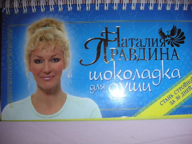 Иллюстрация 1 из 5 для Шоколадка для души, или стань стройной за 30 дней - Наталия Правдина | Лабиринт - книги. Источник: kisska