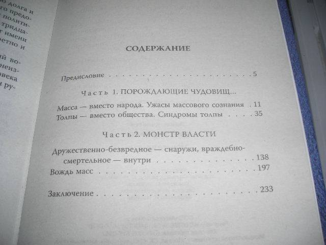 Иллюстрация 1 из 3 для Монстр власти - Канетти, Московичи   Лабиринт - книги. Источник: Незабудка