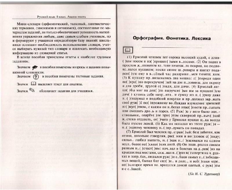 Никулина класс русский гдз 8