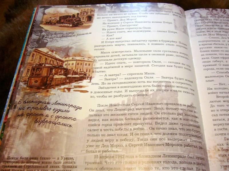 Читать онлайн книгу крыша устная история рэкета