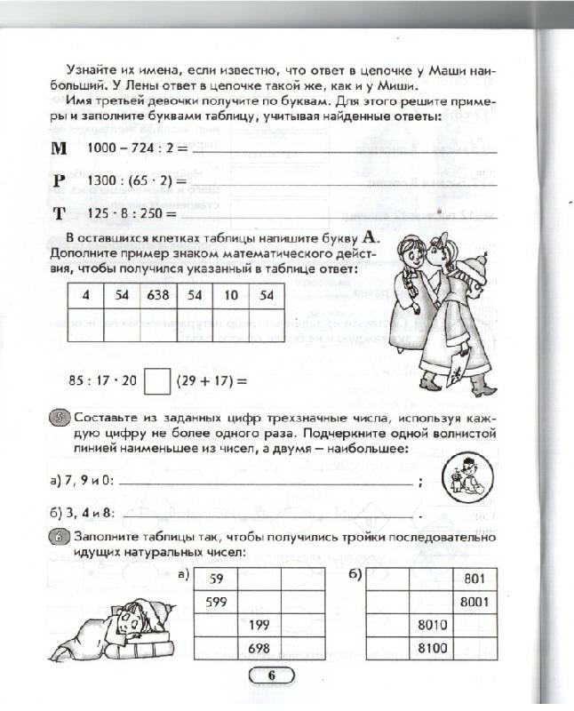 Математика 5 класс тетрадь 1 задания для обучения и развития учащихся беленкова лебединцева
