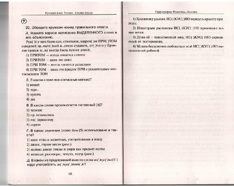 Гдз по русскому языку 7 класс анализ текста григорьева назарова