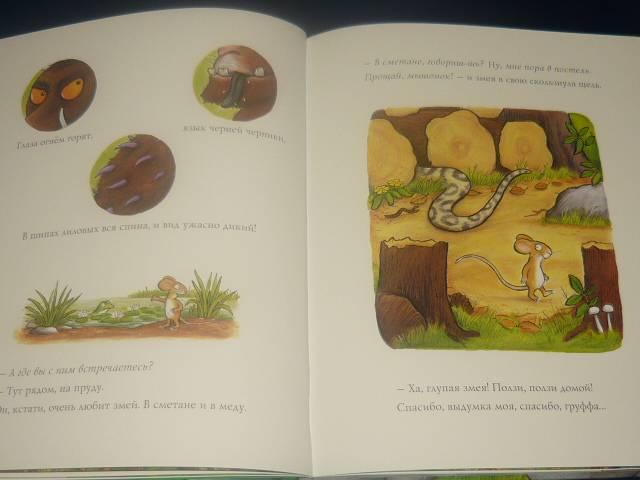 Иллюстрация 55 из 137 для Груффало - Джулия Дональдсон | Лабиринт - книги. Источник: Ромашка:-)