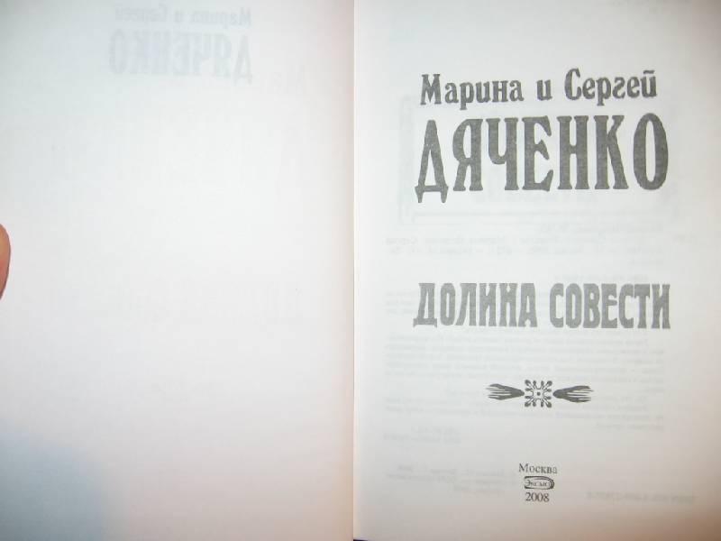Иллюстрация 1 из 3 для Долина Совести - Марина Дяченко | Лабиринт - книги. Источник: Флинкс